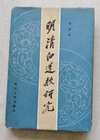 明清白莲教研究(仅印530册)