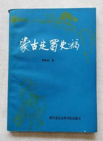 蒙古定蜀史稿