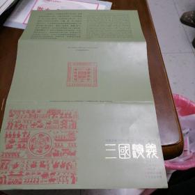 三国演义第一组邮折(内含1套票+1张小型张)