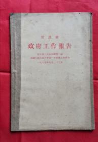 政府工作报告 54年版 包邮挂刷