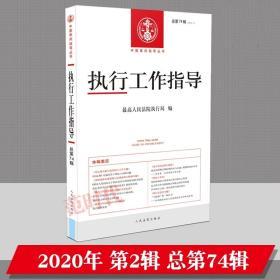 2021 执行工作指导 总第74辑 2020.2 人民法院出版