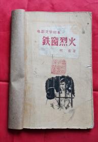 铁窗烈火 58年1版1印 包邮挂刷