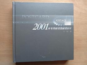 2001年专用邮资图邮资封片 专题册
