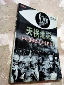 天祸地灾:千年百次危及苍生的灾难(2000一版一印5000册)