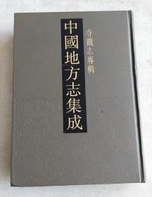 中国地方志集成·寺观志专辑①