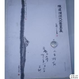 正版 陈建辉现代水墨画集(签赠本)
