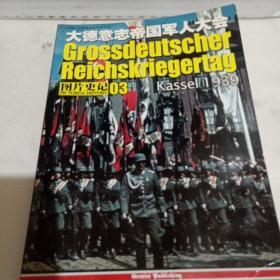 大德意志帝国军人大会1939