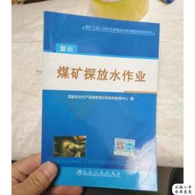 正版 煤矿探放水作业(复训)