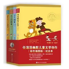 任溶溶幽默儿童文学创作彩色插图纪念本:没头脑和不高兴(套装共4册)
