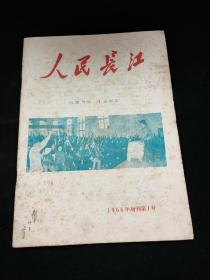 人民长江1966年增刊第1号