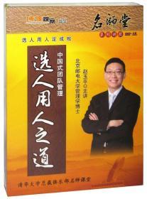 全新正版中国式团队管理 选人用人之道 赵玉平4DVD+4CD 0003BY