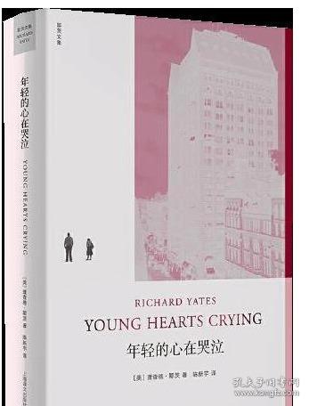 年轻的心在哭泣(理查德·耶茨文集)