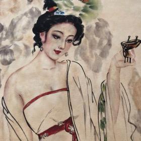 刘继卤书画 四大美女杨贵妃醉酒字画