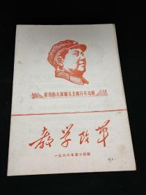 教学改革1968年第十四期
