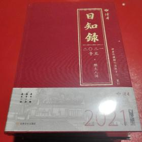 日知录  (2021辛丑年  烟火人间)(全新未开封)