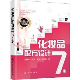 全新正版化妆品配方设计7步