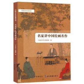 全新正版中国文化经典导读:名家讲中国绘画名作
