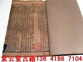 【清】中医;名医药方篇【医宗金监28-29】名医药方篇   #5311