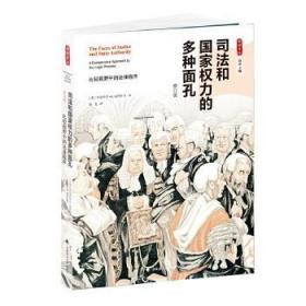 司法和国家权力的多种面孔:比较视野中的法律程序(修订版)