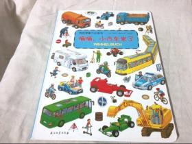 嘀嘀,小汽车来了:德国幼儿智力发展启蒙训练书