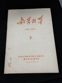 教学改革1967年5