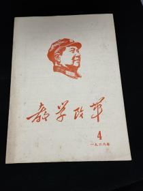 教学改革1968年4