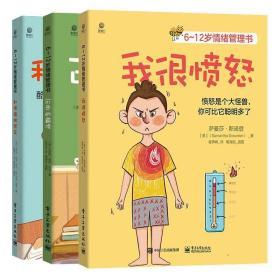全新正版6~12岁情绪管理书 我很愤怒+和情绪做朋友+可恶的霸凌 儿童故事绘本漫画家长陪伴孩子亲子共读情商培养书 儿童情绪管理性格绘本书