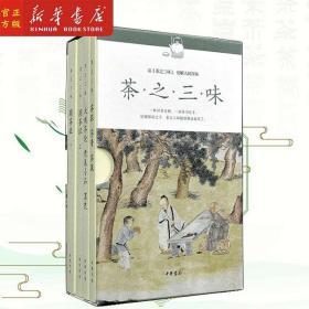 全新正版茶之三味(共4册)茶经 茶谱 茶疏 大观茶论 煮泉小品 茗史 续茶经 新华正版