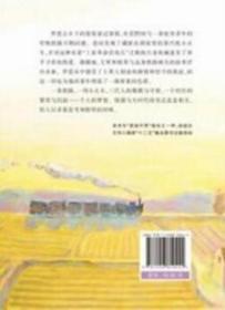 森林里的小火车 男孩不哭组合(2015年中国好书)彭学军 二十一世纪