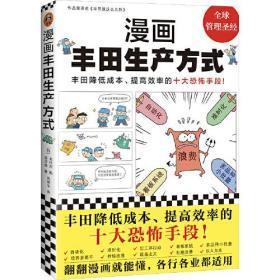 漫画丰田生产方式(丰田降低成本、提高效率的十大恐怖手段!全面快速了解丰田生产方式的管理学公认经典!