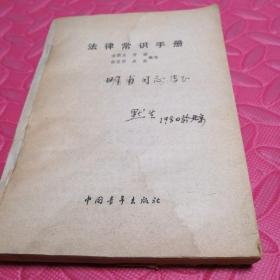 金默生签赠 法律常识手册