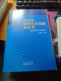 南京市经济社会发展蓝皮书 2020-2021