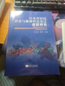 江苏省居民营养与健康状况变迁追踪研究