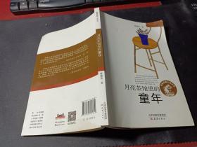 殷健灵暖心成长书——月亮茶馆里的童年  作者签名
