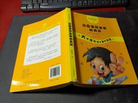 管家琪获奖童话·怪奇故事袋:漫画里跳出来的男孩   作者签名