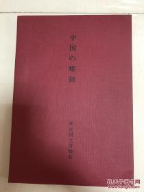 中国的螺钿 东京国立博物馆 1981