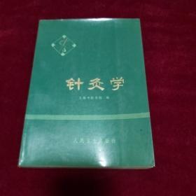 针灸学【1974年1版1印 印数93500册 16开覆膜平装】