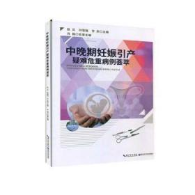 全新正版图书 新冠肺炎肺部超声检查诊断规范崔新伍湖北科学技术出版社9787535299444特价实体书店