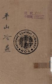 【复印件】平山冷燕缘   1本  [民国图书] NCL-004650909