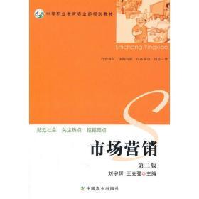 市场营销(第二版)(十二五)(刘宇辉  王克强) 刘宇辉,王克强 主编 中国农业出版社9787109207110正版全新图书籍Book