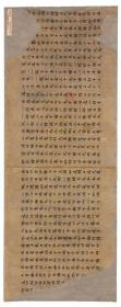 1814敦煌遗书 法藏 P4933大智度论手稿。纸本大小30*75厘米。宣纸艺术微喷复制