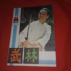 武林 1984 11