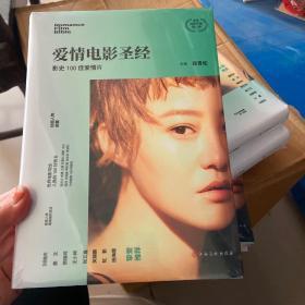 爱情电影圣经:影史100佳爱情片(全新未开封)