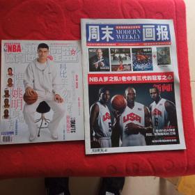 周末画报 MODERN WEEKLY (2012年10月27日)十。 NBA体育世界灌篮两本合售!