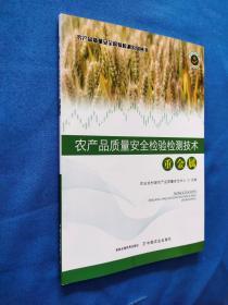 农产品质量安全检验检测技术 重金属