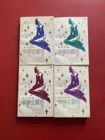 新注全本安徒生童话(全四册)