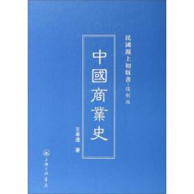 民国沪上初版书:中国商业史