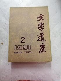 Q003282 文学遗产1991/2含略论儒家的文学理性原则 唐代科举制度与文学精神品质 尚意的诗学与宋代人文精神 风骨新探等