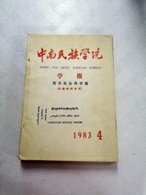 Q005313 中南民族学院学报1983/4含民族地区汉语教学的特殊性及其它/略谈回族作家马瑞芳的散文/论耶律楚材的器识与文艺等