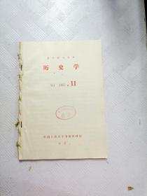 Q007220 历名学1985/11含开司马迁写《报任安书》年代考/中国史学研究的现状与趋向/中西封建社会结构比较研究等